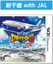 新千歳 with JAL
