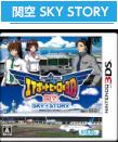 関空 SKY STORY