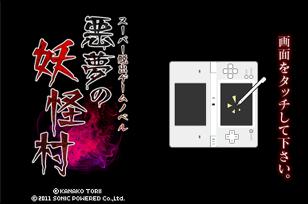 【悪夢の妖怪村】2:黄金の鍵 ~END~: GAVADON …