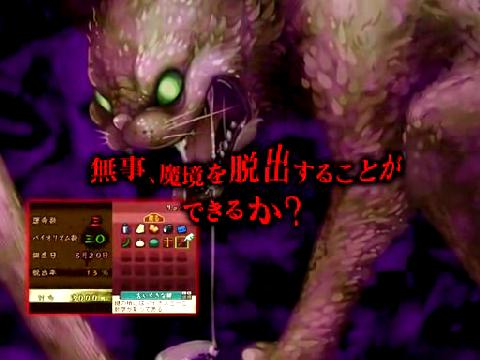悪夢の妖怪村 -